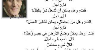 بالصور كلمات احمد مطر , ماذا تعرف عن احمد مطر 6452 12 310x165
