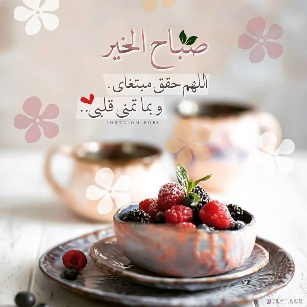 صور خلفيات صباح الخير روعه , اروع صور لكلمة صباح الخير