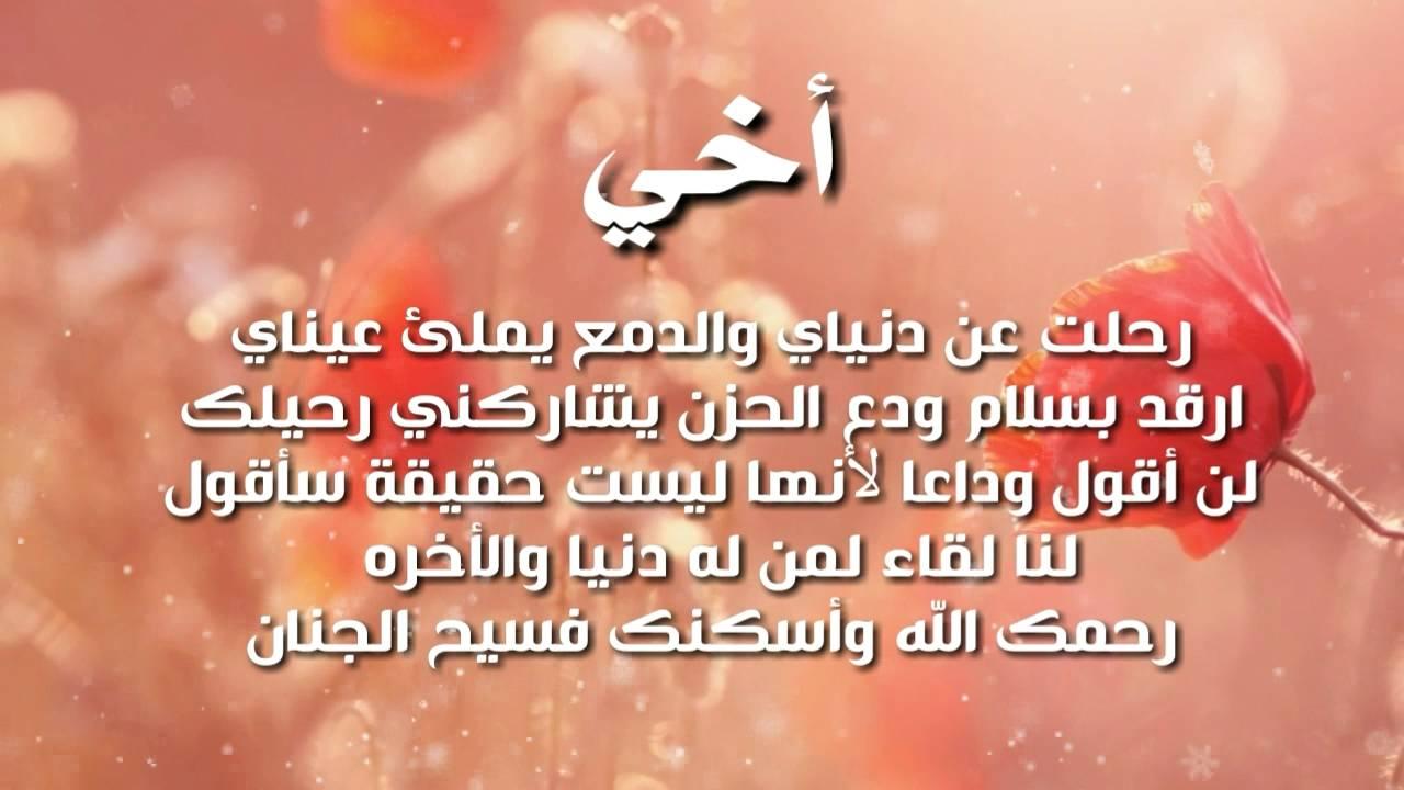 صور شعر حزين عن فقدان الاخ , حزن الاخ علي اخوه عند فقدانه