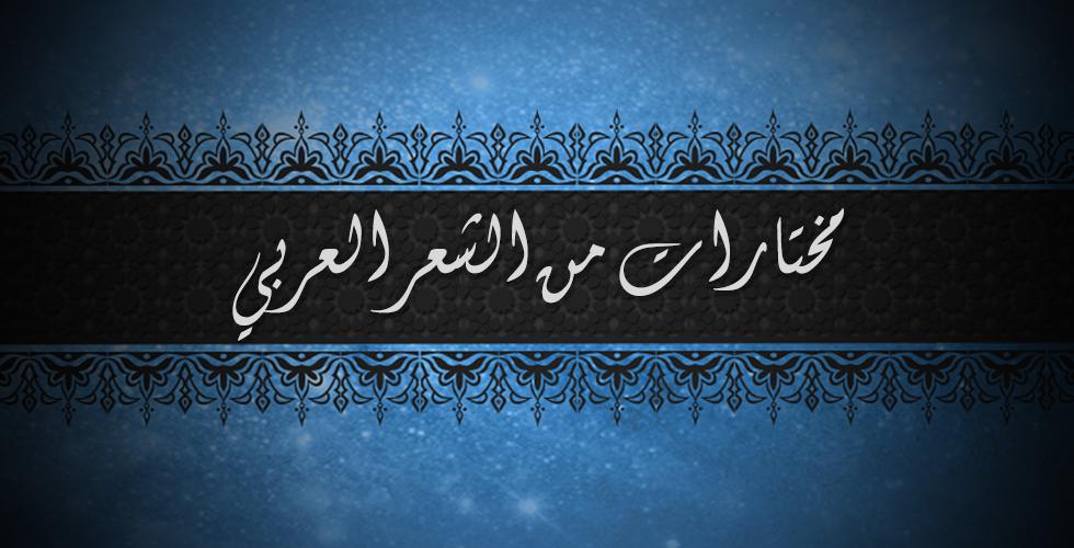 صورة مختارات من الشعر العربي , اشعار وقصائد من الشعر العربي