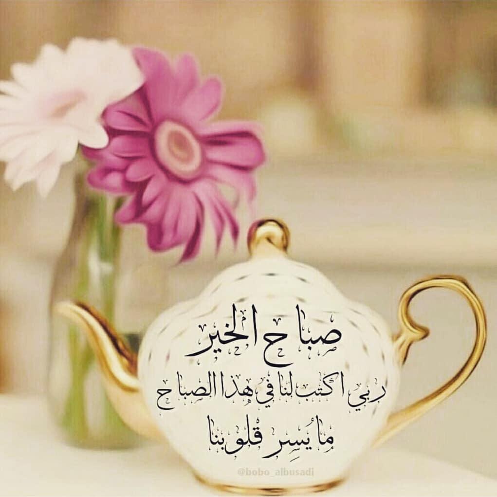صور رسائل صباحية جميلة , الجمال كله فى كلمه فى الصباح