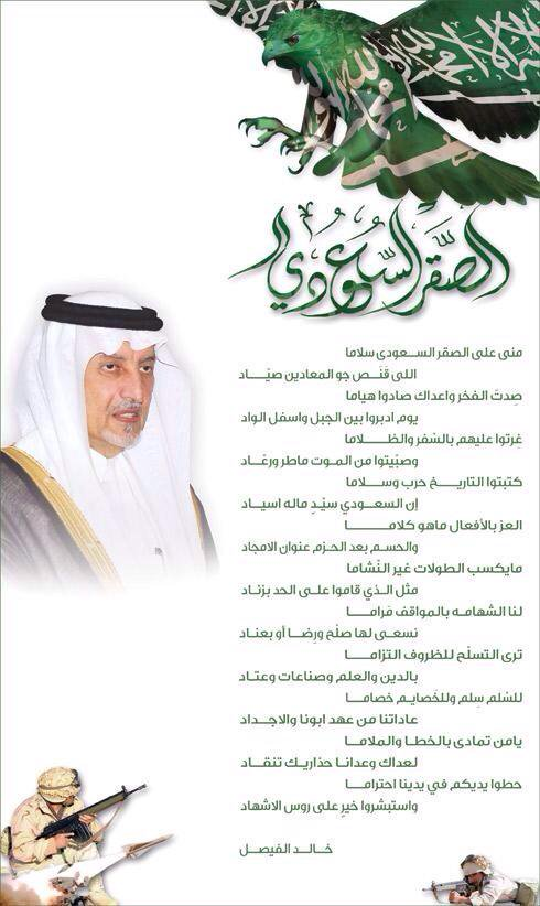 بالصور اجمل قصائد خالد الفيصل , قصائد رائعه للامير خالد الفيصل 204 2