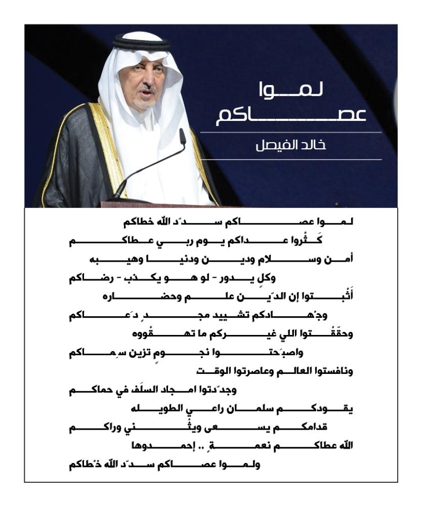 بالصور اجمل قصائد خالد الفيصل , قصائد رائعه للامير خالد الفيصل 204 3