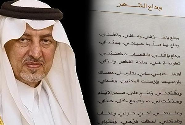 بالصور اجمل قصائد خالد الفيصل , قصائد رائعه للامير خالد الفيصل 204 4