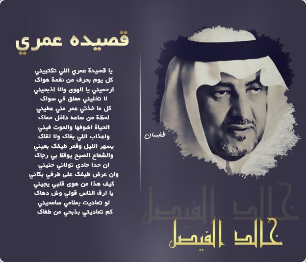 بالصور اجمل قصائد خالد الفيصل , قصائد رائعه للامير خالد الفيصل 204 8