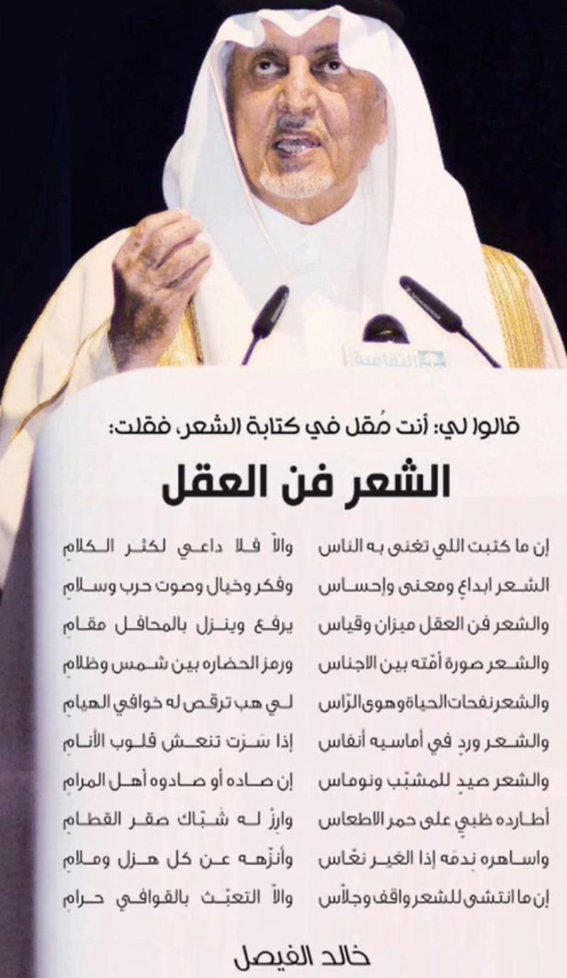 بالصور اجمل قصائد خالد الفيصل , قصائد رائعه للامير خالد الفيصل 204