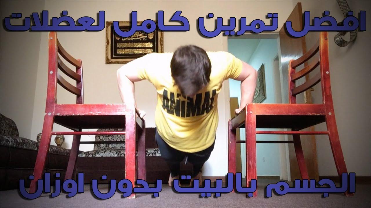 بالصور عضلات الجسم وتمارينها , رياضه وتمارين تفيد جسمك 2049 4
