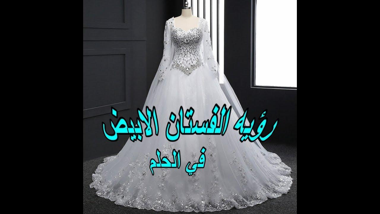 صور رؤية الثوب الابيض في المنام , تفسير لبس او مشاهده الثوب الابيض بالحلم