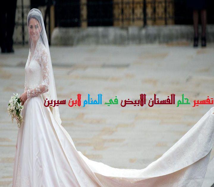 صورة رؤية الثوب الابيض في المنام , تفسير لبس او مشاهده الثوب الابيض بالحلم