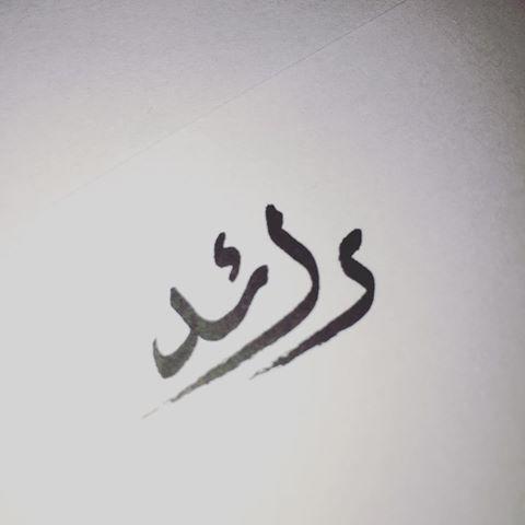 صورة اسم اولاد بحرف الراء , اسماء جميله للاولاد تبدا بحرف الراء 2062 2