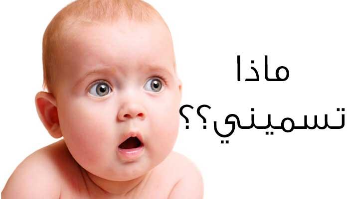 صورة اسم اولاد بحرف الراء , اسماء جميله للاولاد تبدا بحرف الراء 2062