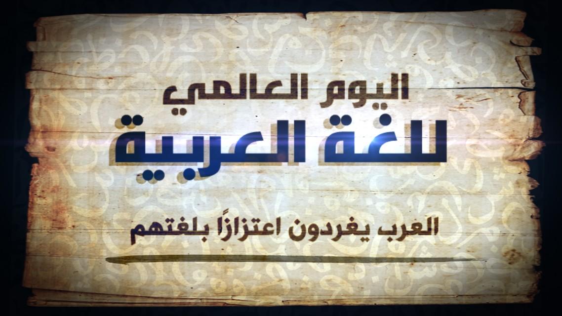 صور حكم عن اللغة العربية , اللغه الاولى فى العالم