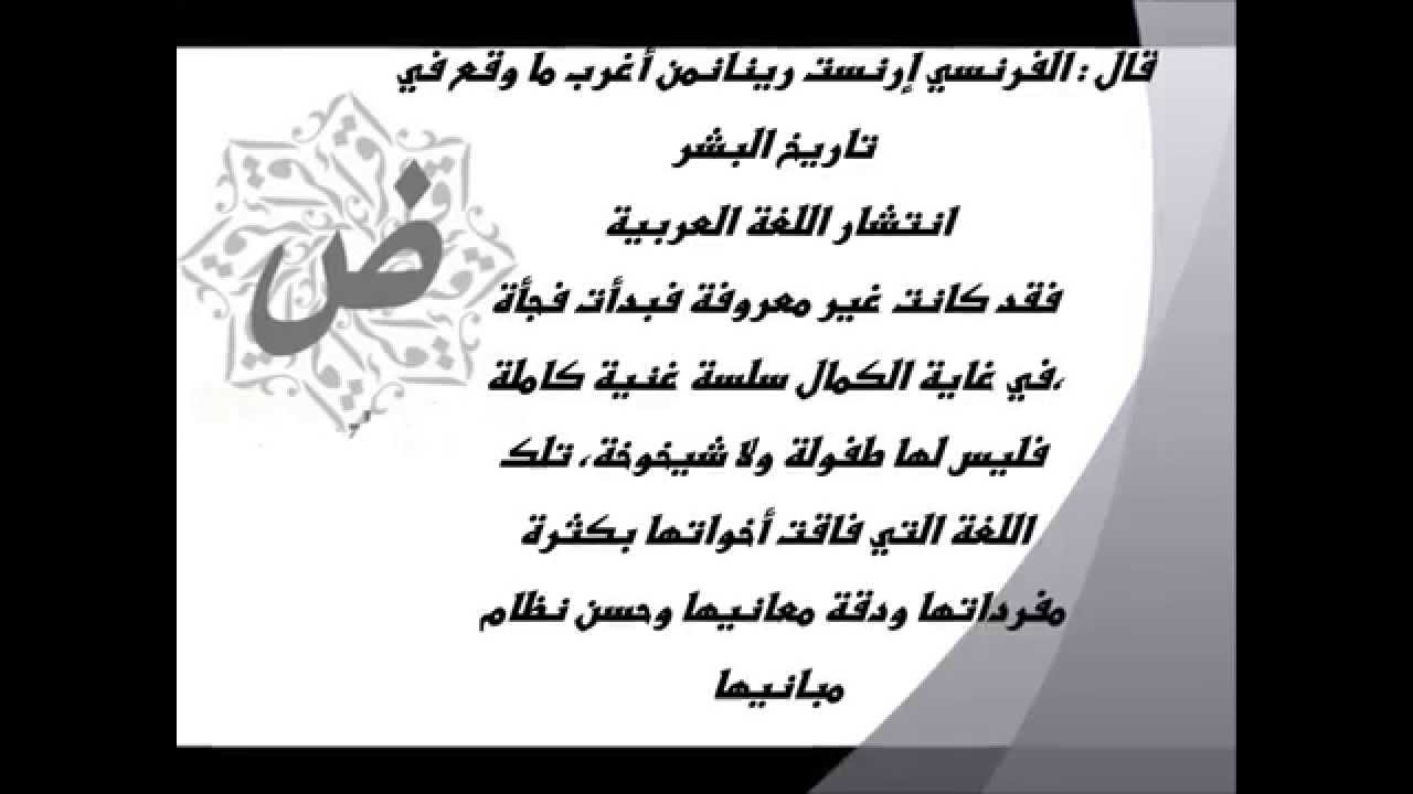 صورة حكم عن اللغة العربية , اللغه الاولى فى العالم