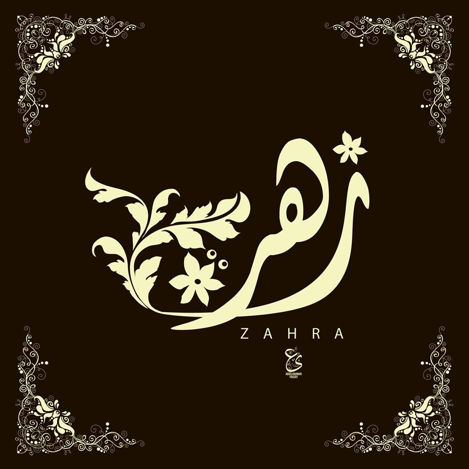 صورة اسماء بنات بحرف الزاي , اجمل اسماء البنات بحروف بسيطه