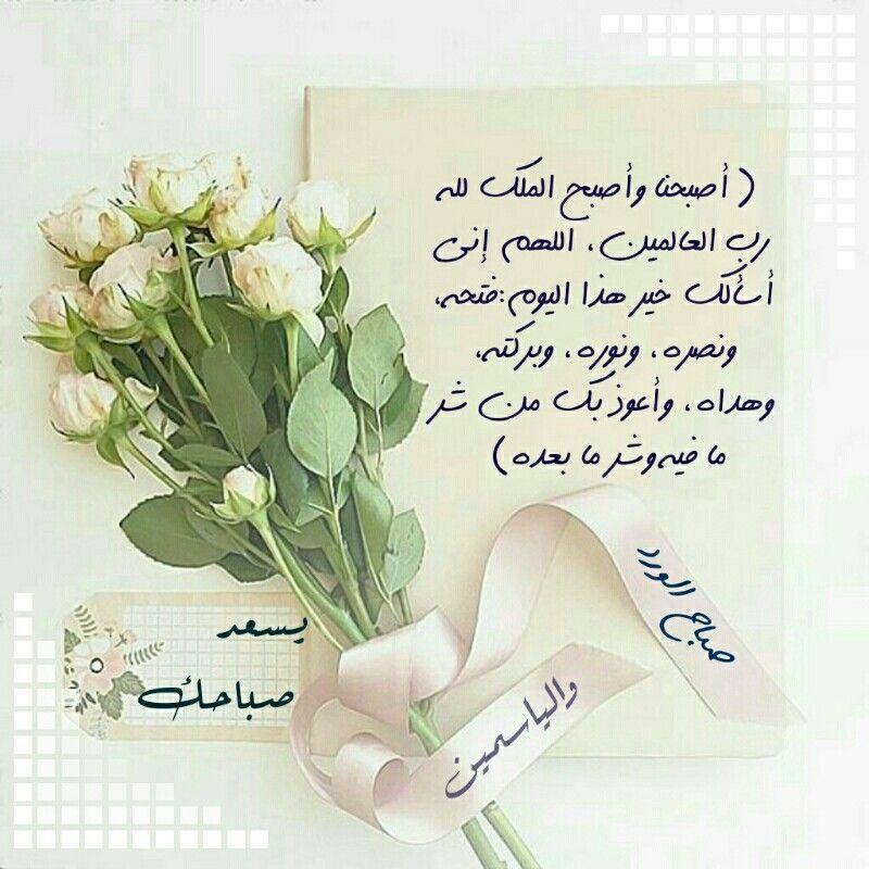 صورة اجمل كلام عن الصباح للاصدقاء , صباح الحب وكل جميل مع الاصدقاء
