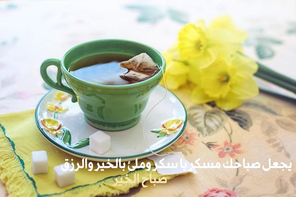 بالصور اجمل كلام عن الصباح للاصدقاء , صباح الحب وكل جميل مع الاصدقاء 2077 12