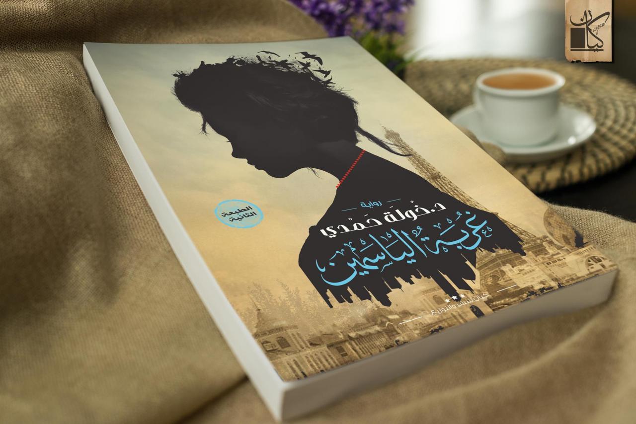 صورة رواية جميلة جدا , اجمل ما تقراه من روايات