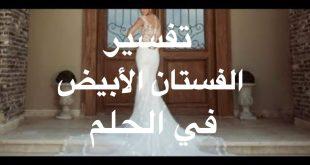 بالصور تفسير فستان ابيض , رؤية فستان ليلة العمر في المنام 2106 3 310x165