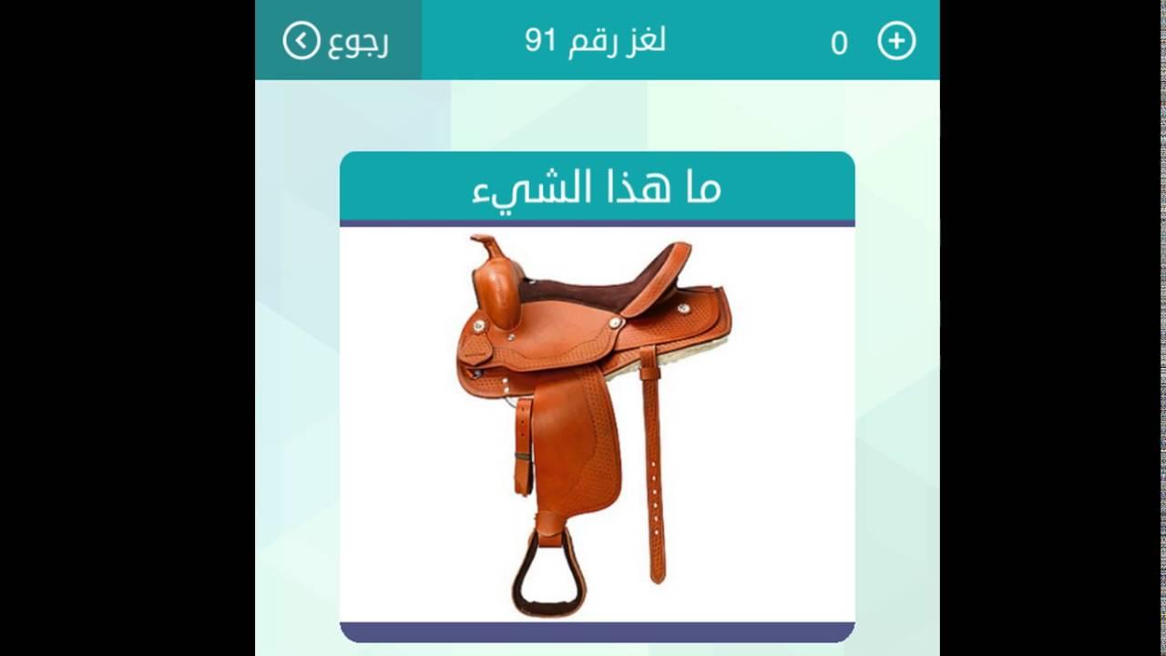 صورة وضع في فم الدابة او الحصان حديدة لقيادتها , ما الشى الذى يضع فى فم الدابه