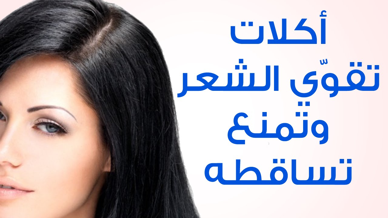 صور اغذية لتقوية الشعر , اطعمه مليئه بالفيتامينات والمعادن