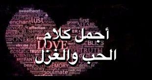صور كلمات حب وغرام وغزل , حب وعشق فى كلمه ونص