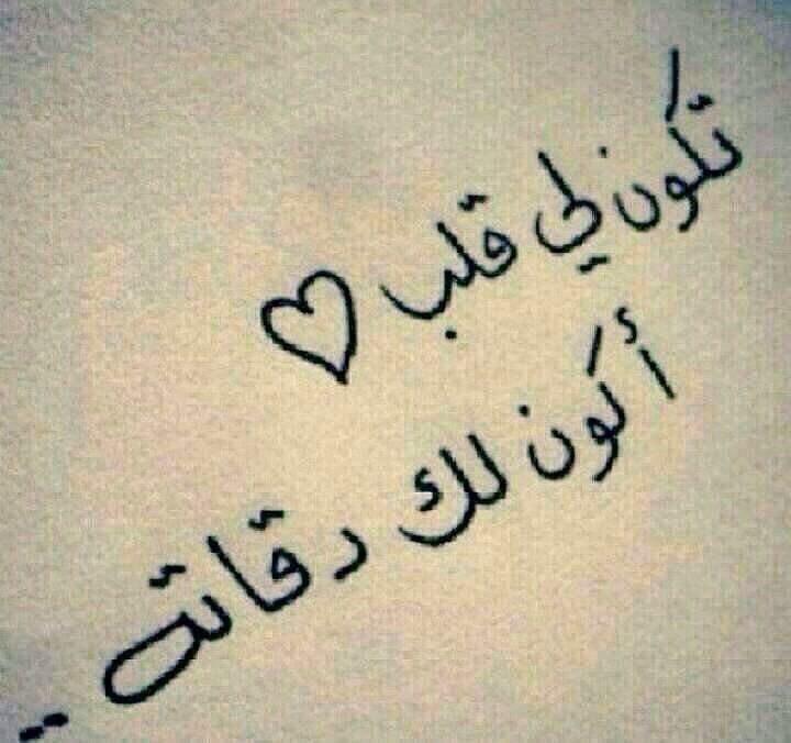 بالصور كلمات حب وغرام وغزل , حب وعشق فى كلمه ونص 2155 9