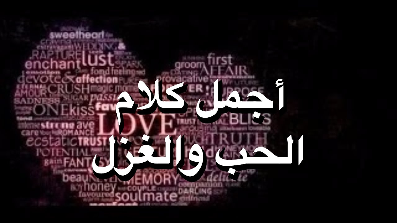 صورة كلمات حب وغرام وغزل , حب وعشق فى كلمه ونص