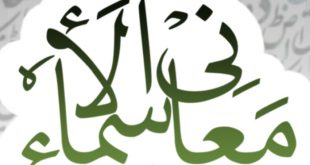 صورة معنى اسم تمارى , اجمل اسماء البنات ومعنى تمارى
