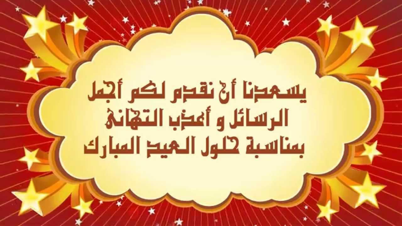 صورة مسجات العيد الفطر , رساله لاحلى وقت فى العيد الصغير