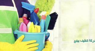 صورة شركة تنظيف منازل بينبع , خدمات من شركات تنظيف المنازل