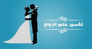 صورة ما معنى الزواج في المنام , ما الرساله والتفسير للزواج فى المنام