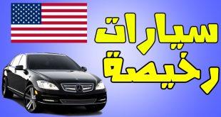 صور استيراد سيارات من امريكا , افخم السيارات فى العالم الامريكى