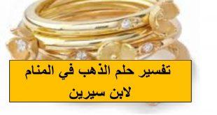 تفسير حلم ذهب , رؤيه الذهب فى المنام وماذا يدل