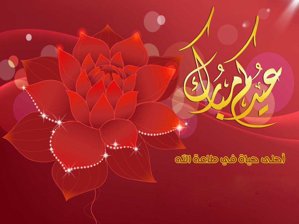 بالصور اريد صور العيد , اجمل لحظات الفرح للعيد 2275 5