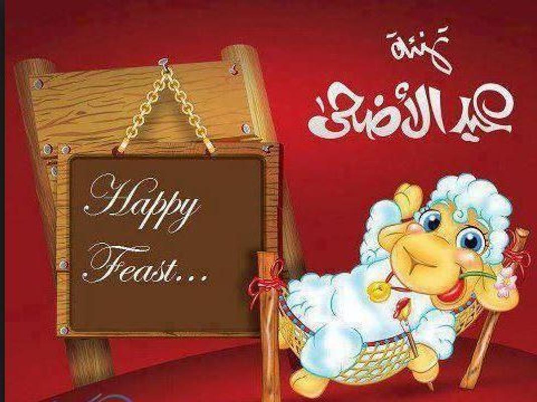 بالصور اريد صور العيد , اجمل لحظات الفرح للعيد 2275 7