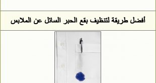 بالصور كيف تزيل الحبر من الملابس , اسهل المكونات لازاله الحبر من الملابس 2278 3 310x165