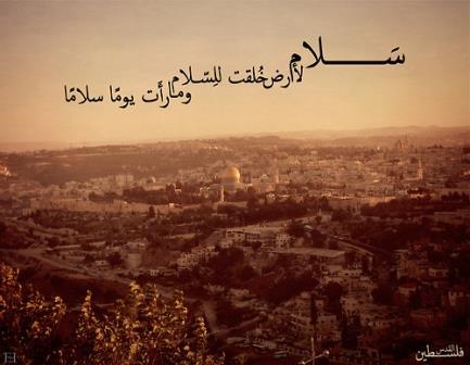 بالصور حكمة عن القدس , القدس مدينه عريقه احبها الجميع وكتب عنها قي القصص والمقولات 229 7