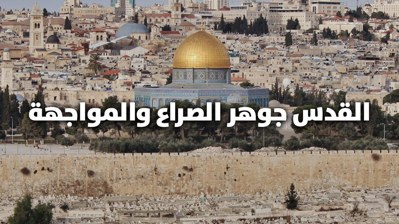 بالصور حكمة عن القدس , القدس مدينه عريقه احبها الجميع وكتب عنها قي القصص والمقولات