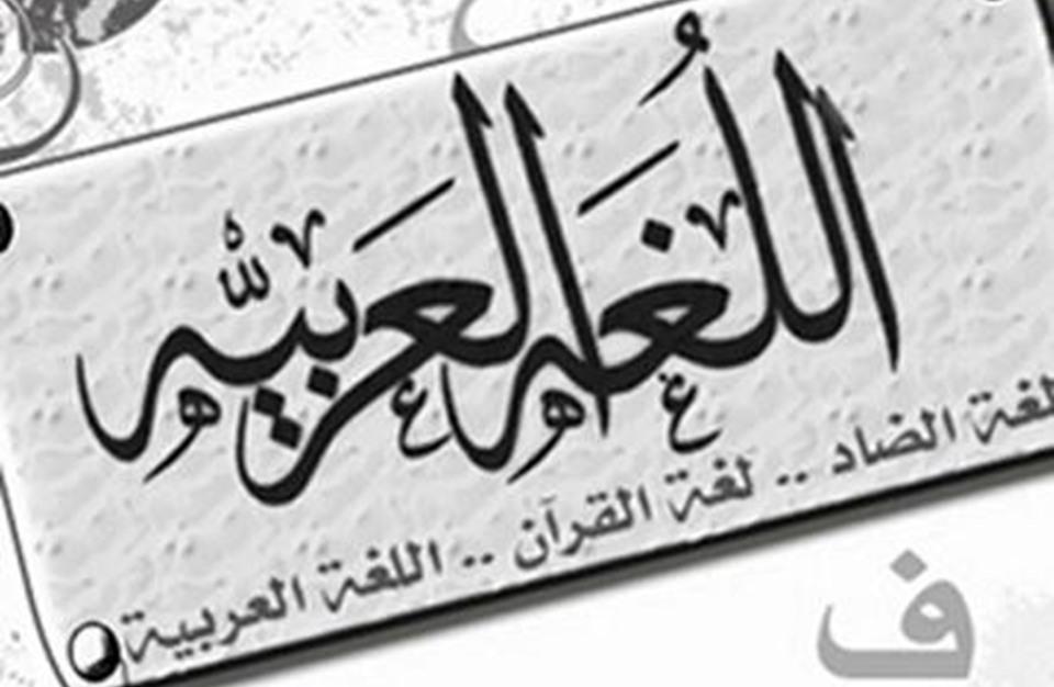 بالصور موضوع عن اللغة العربية الفصحى , لغتنا الجميله العربيه بالفصحى 2298