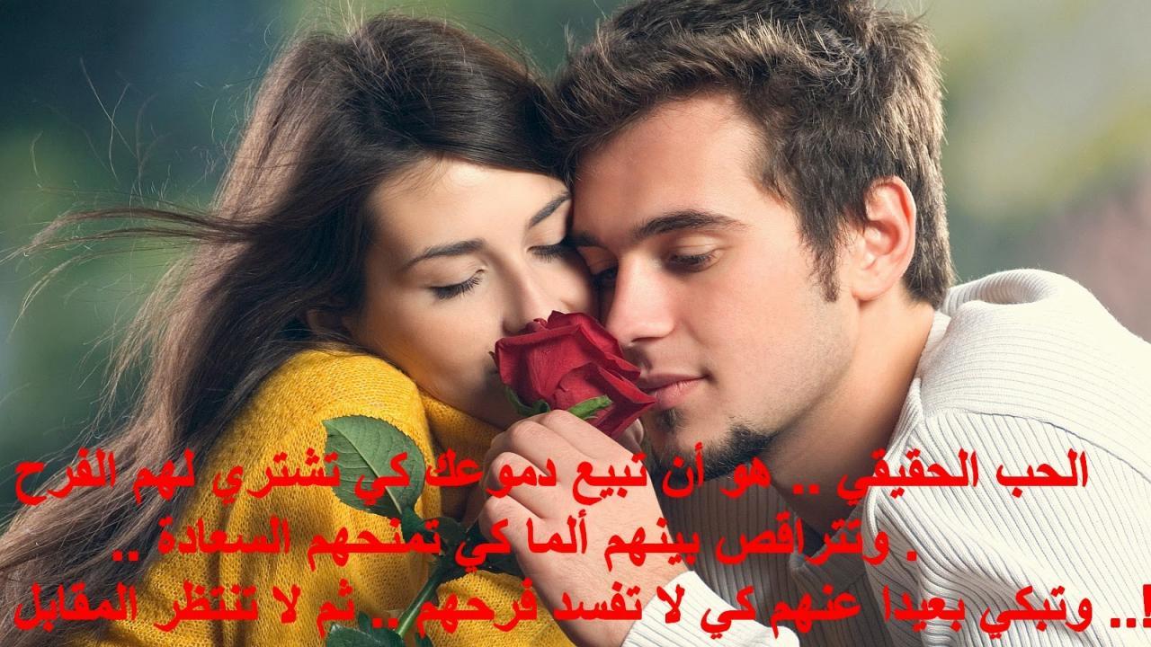 بالصور صور حب عليها كلام , الحب وكلمات للتعبير عنه فى صور 2334 2