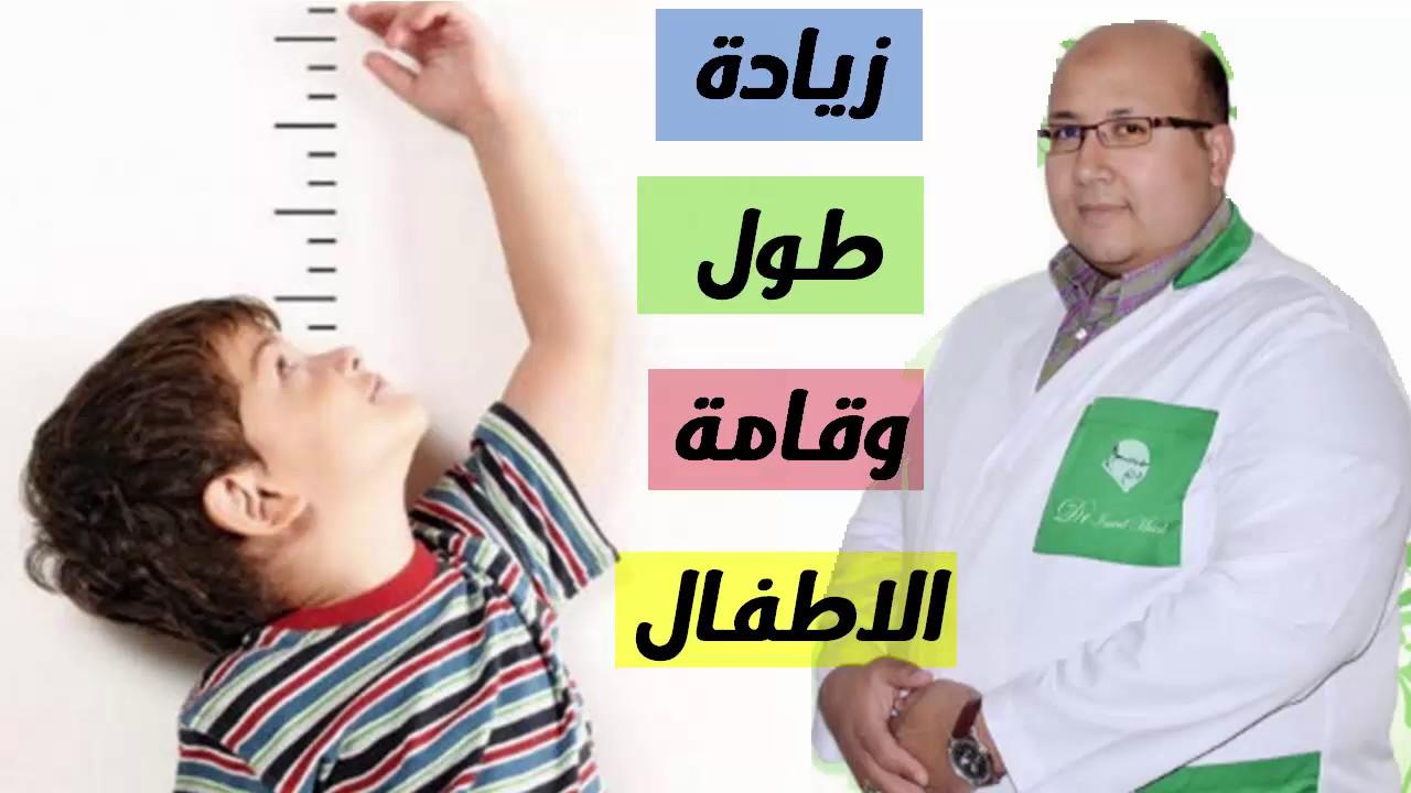 صورة وصفات لزيادة الطول عند الاطفال , طرق لطول اكثر للاطفال