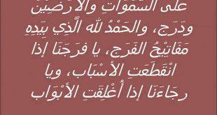 بالصور دعاء حمد وشكر لله , احمد ربى بكلمه من قلبى 2381 12 310x165