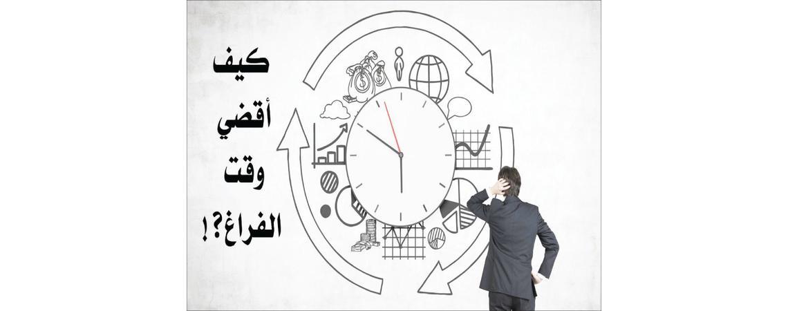 صورة كيف اقضي وقت فراغي , تعرف كيف تستغل وقت الفراغ