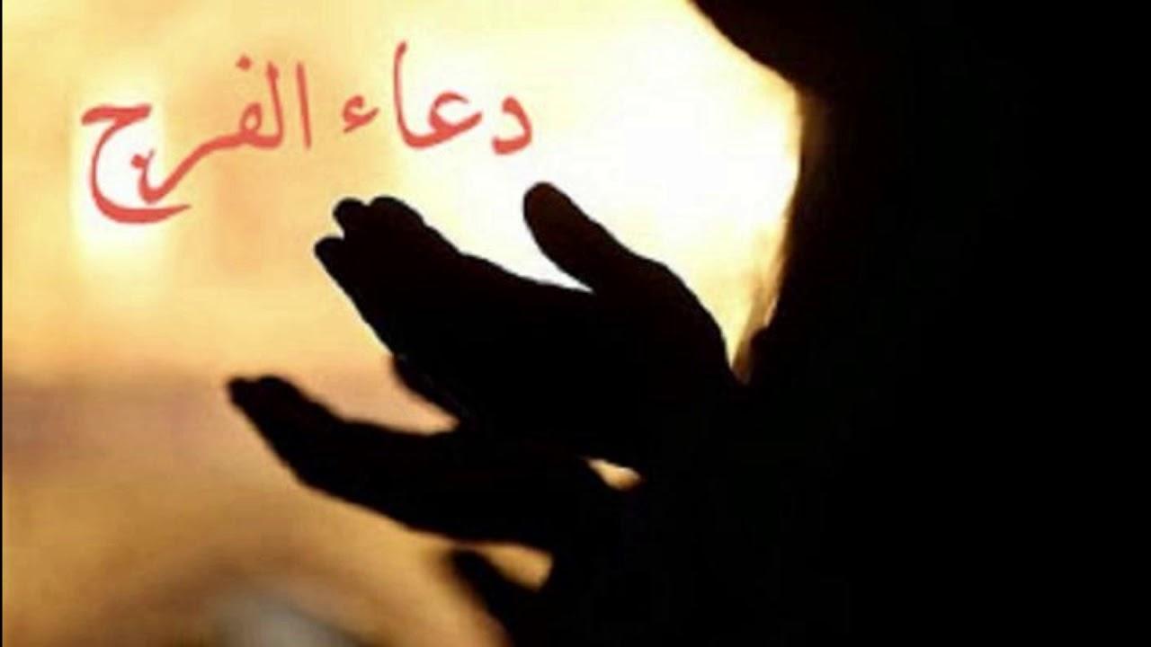 صورة دعاء الفرج والضيق , ادعيه لتفرج الهم والضيق
