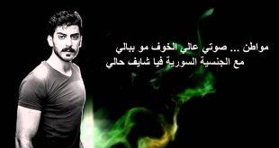 بالصور خاطرة عن سوريا , كلمه فى حق ام العرب 2403 12 310x165