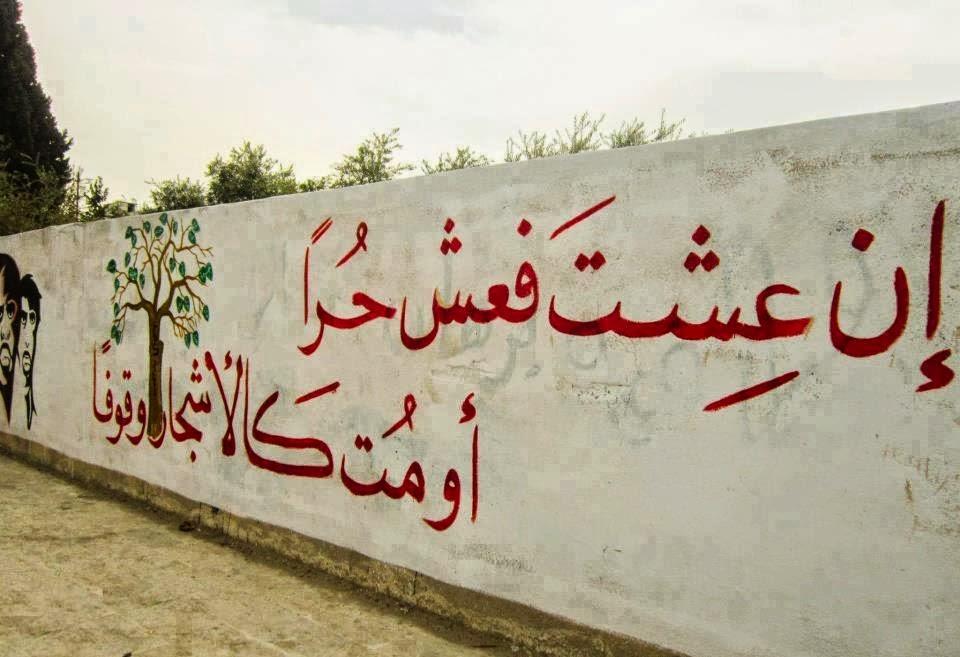 صورة خاطرة عن سوريا , كلمه فى حق ام العرب