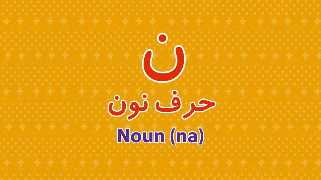 صورة كلمات تنتهي بحرف النون , حروف بسيطه مع كلمه