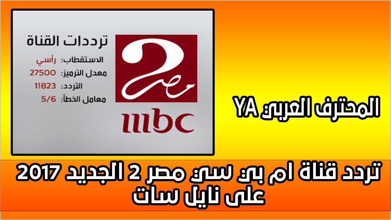 صورة تردد قنوات mbc مصر 2 , القنوات الكثيره المشاهدات وام بى سى 2420
