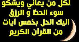 صورة علاج ضيق الرزق بالقران , اجمل الادعيه من القران لزياده الرزق