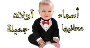 صور اسماء اولاد بحرف السين , الحروف البسيطه باسماء جديده